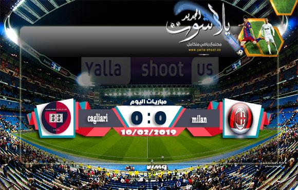 اهداف مباراة ميلان وكالياري اليوم بتاريخ 10-02-2019 الدوري الايطالي