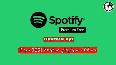 حساب Spotify مدفوع مجانا