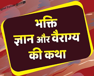 Motivational Devotional Stories in hindi