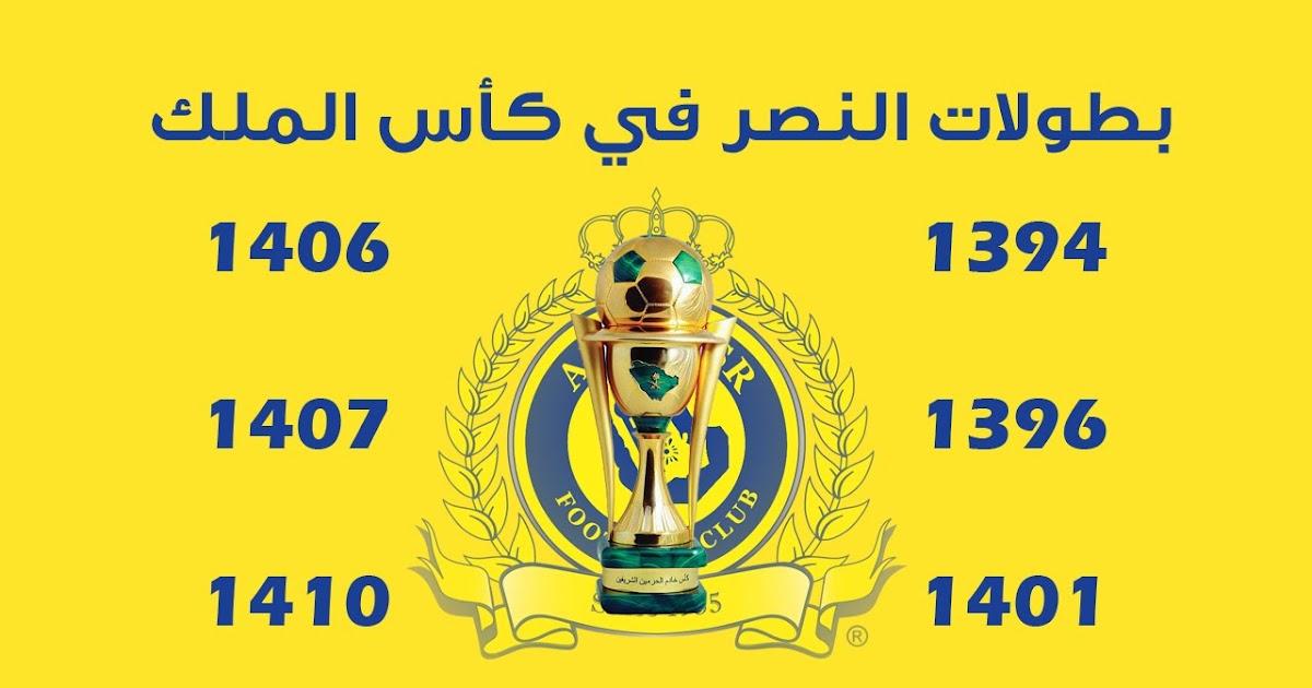 متى اخر مره اخذ النصر كاس الملك بطولات نادي النصر السعودي