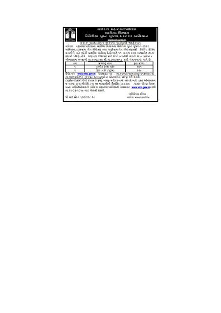 Recruitment of various post in Vadodara Municipal Corporation