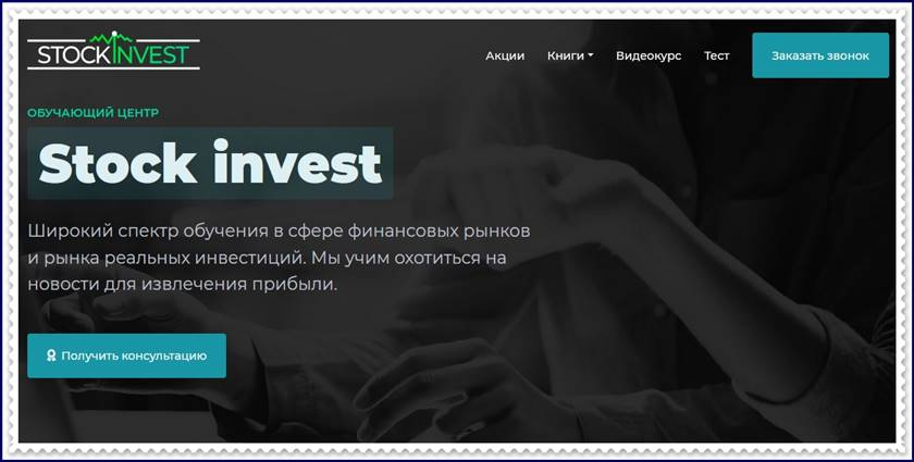 Tradingco.pro (Trader Test), stock-invest.ru (Stock Invest) – Отзывы, мошенники!