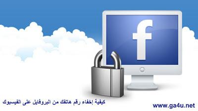 كيفية إخفاء رقم هاتفك من البروفايل على الفيسبوك ومنعة من الظهور للاخرين