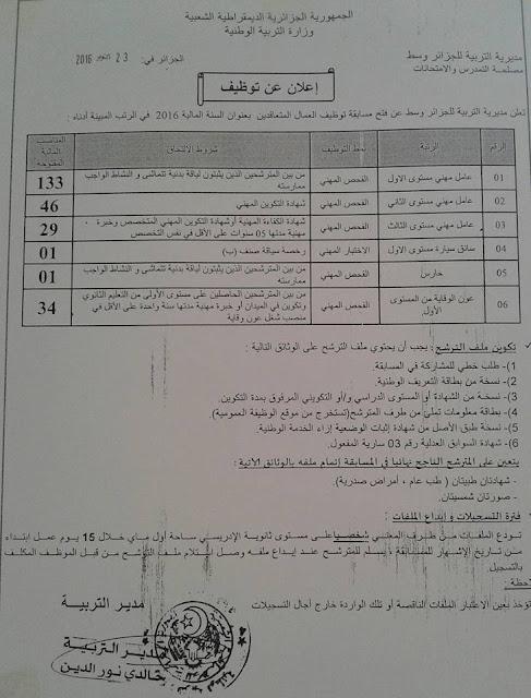 اعلان توظيف اداريين ومهنيين بمديرية التربية للجزائر وسط اكتوبر 2016
