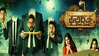 .ভূত চক্র প্রাইভেট লিমিটেড. বাংলা ফুল মুভি । .Bhootchakra Pvt. Ltd. Full HD Movie Watch । ajs420