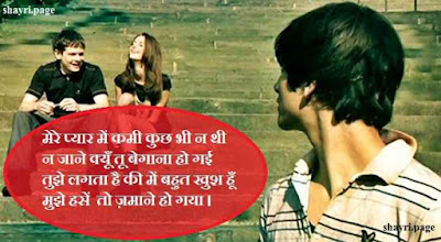 Romantic Photo Shayari For Love and Lover-Sad Love shayari