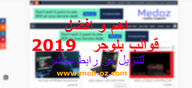 اهم و افضل  قوالب بلوجر  2019