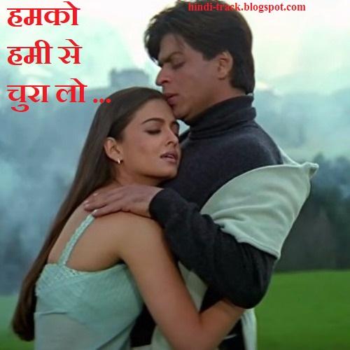हमको हमी से | Humko Humise Chura Lo Hindi Lyrics – Mohabbatein.-lata mangeshkar & udit narayan.