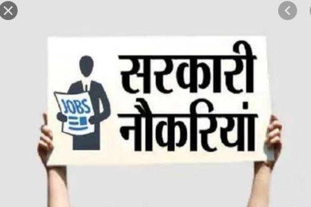 हिमाचल में 12वीं पास के लिए नौकरी: आवेदन के लिए बचे हैं सिर्फ 8 दिन