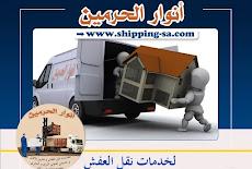 ارخص افضل شركة نقل عفش بنجران (( ايجار 01063997733 )) فك تركيب تغليف سيارت مغلقة دينا دباب ونيت نقل عفش