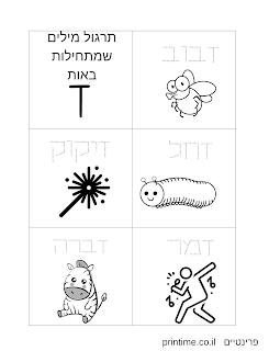 דפי תרגול הכנה לכיתה א' כתיבת מילים