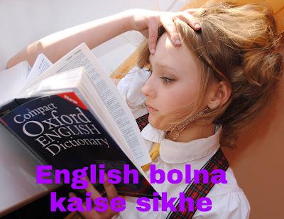 Hindi to English kaise sikhe