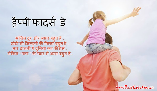 Hindi quotes of fathers day