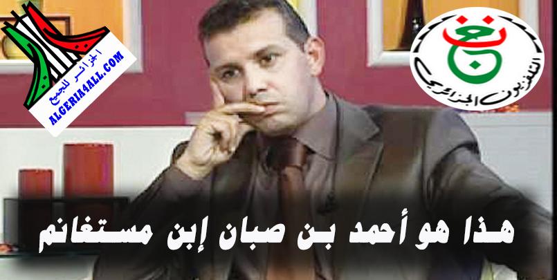 احمد بن صبان,ahmed bensebane