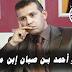 المؤسسة العمومية للتلفزيون الجزائري : من هو أحمد بن صبان المدير العام الجديد الذي عينه الرئيس تبون ؟