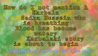 Oh God, in my destiny &nbsp;&nbsp;&nbsp;&nbsp; Write, Asafar A Karbala<br> I too can see the city &nbsp;&nbsp;&nbsp; Zehra ke lal ki