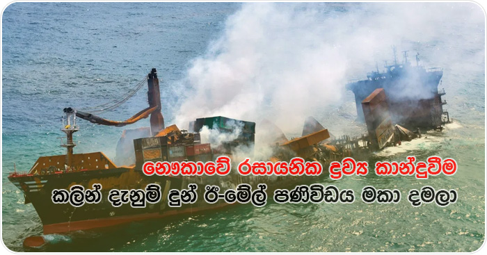 Deleat e-mail of xpress perl chemical leak