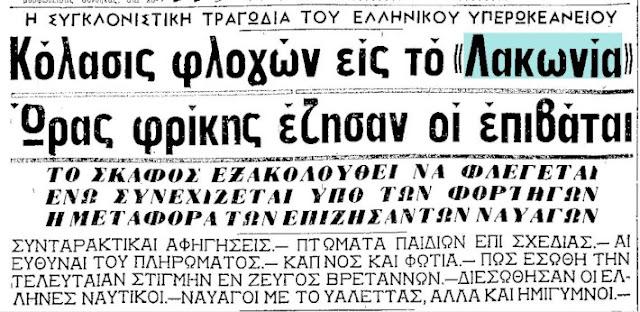 ena-sesoyar-prokalese-tin-katastrofi-i-polynekri-tragodia-toy-ellinikoy-kroyazerioploioy-lakonia