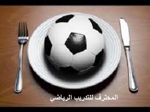 النظام الغذائي اليومي للاعب كرة القدم
