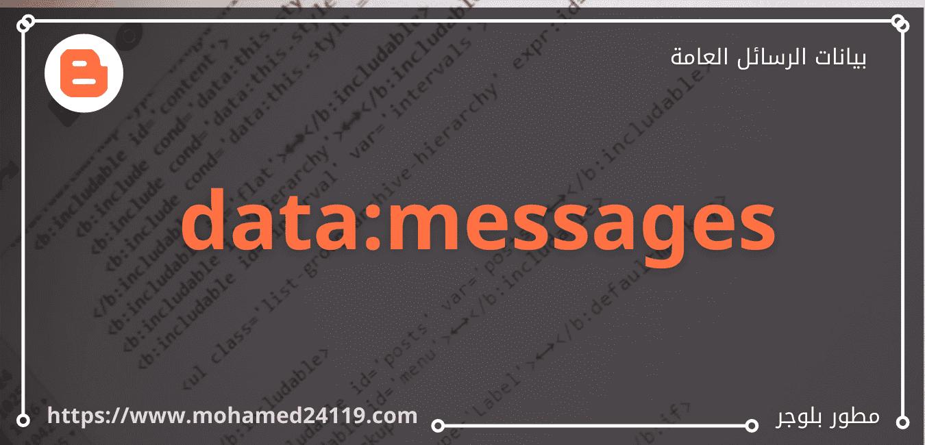 علامات رسائل البيانات العامة في بلوجر  data:messages