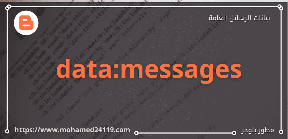 data:messages