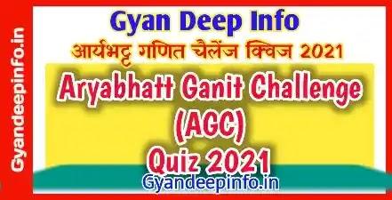 Aryabhata Ganit Challenge (AGC) 2021 Quiz