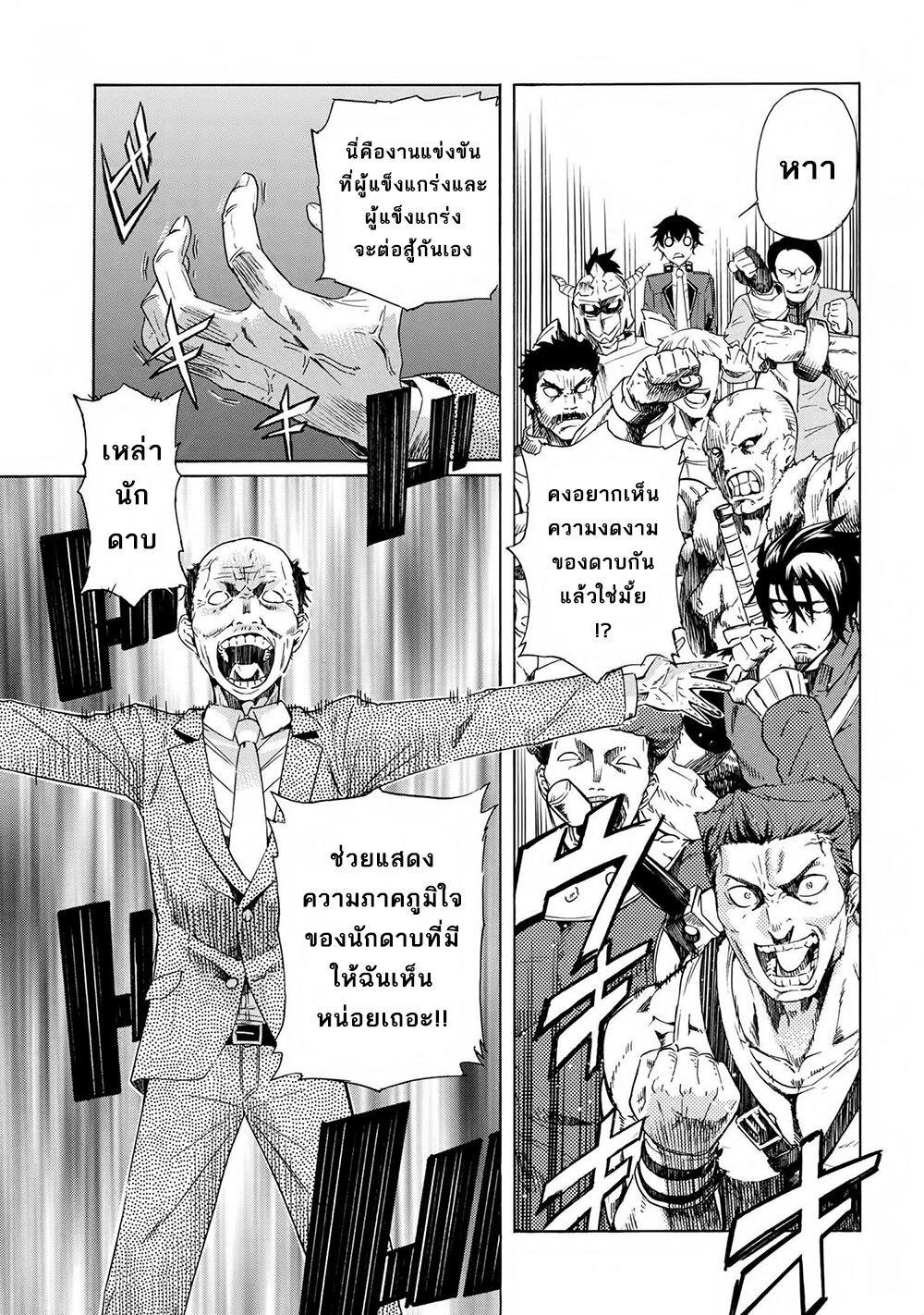 อ่านการ์ตูน Ichioku-nen Button o Renda Shita Ore wa Kizuitara Saikyou ni Natteita ตอนที่ 2 หน้าที่ 19