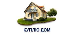 куплю дом в пригороде Харькова