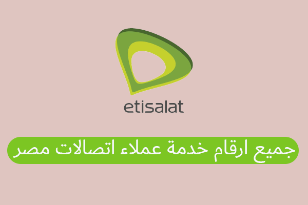 رقم ممثلي خدمة عملاء اتصالات adsl انترنت مصر 2021