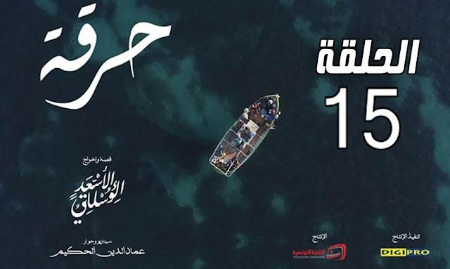 مسلسل الحرقة الحلقة 15 الخامسة عشر كاملة  - Harga Saison 1 Ep 15