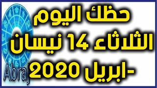 حظك اليوم الثلاثاء 14 نيسان-ابريل 2020