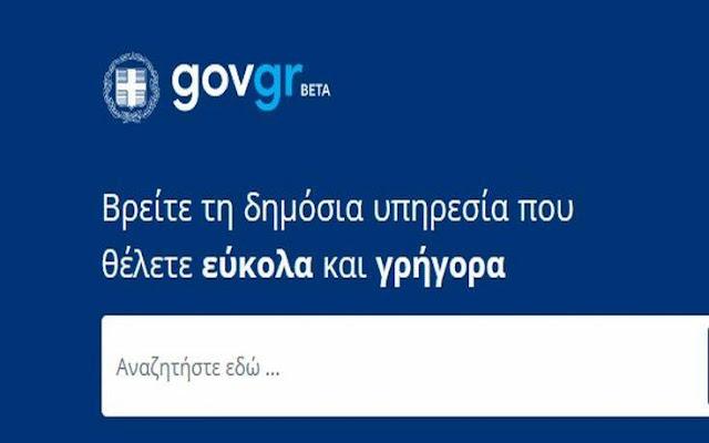Περισσότερες από χίλιες είναι οι υπηρεσίες που έχουν ενταχθεί στο gov.gr που άρχισε τη λειτουργία του από τον Μάρτιο 2020 μέχρι το τέλος Δεκεμβρίου 2020. Η Ενιαία Ψηφιακή Πύλη μέσα από τις 11 κατηγορίες υπηρεσιών παρέχει, χωρίς κόπο και χωρίς οι πολίτες να συνωστίζονται, οποιοδήποτε πιστοποιητικό κι έγγραφο από τον τομέα γεωργίας και κτηνοτροφίας, επιχειρηματικής δραστηριότητας, δικαιοσύνης, πολίτη και καθημερινότητας, στράτευσης, μέχρι περιουσίας και φορολογίας, εργασίας κι ασφάλισης, οικογένειας, υγείας, εκπαίδευσης, πολιτισμού, αθλητισμού και τουρισμού κα.