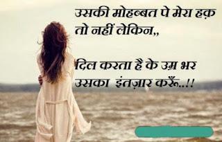 love status in hindi for girlfriend,love shayari in hindi for girlfriend 120