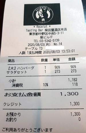 Tasting BAR 柴田屋酒店 本店 2020/8/3 飲食のレシート