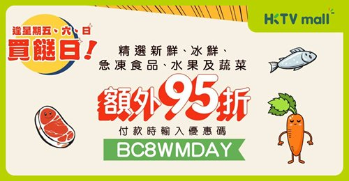 HKTVmall: 優惠碼額外95折 至9月6日