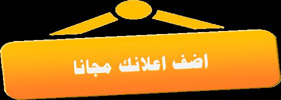 انشر إعلانك مجاناً نشر اعلان مجانى فى مصر موقع اعلانات مجانا