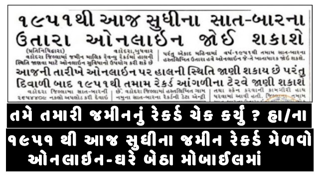 How to Check land records in Gujarat online/Get Gujarat Old Land Record From 1955 to Today || anyror.gujarat.gov.in