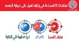 مضادات الاكسدة ما هي وكيف تعمل على حماية الجسم