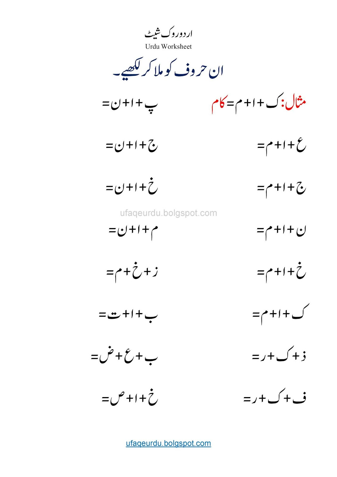 Urdu Worksheets