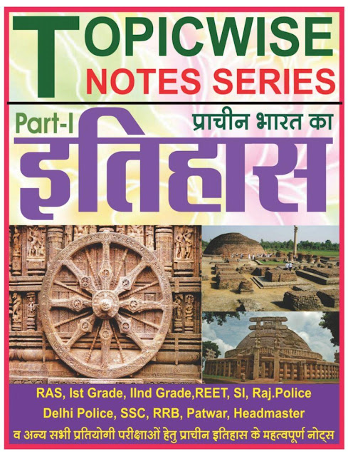 History of Ancient India : For All Competitive Exam Hindi PDF Book