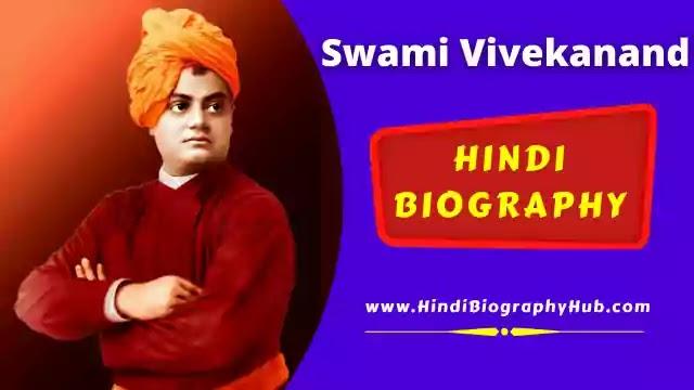 About Swami Vivekananda in Hindi Biography | Swami Vivekanand Ki Jivani, Speech