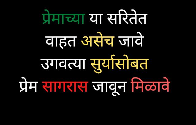 Marathi-bf-Shayari