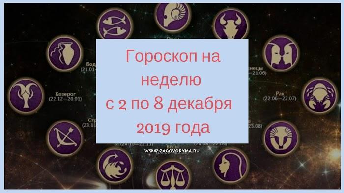 Гороскоп на неделю с 2 по 8 декабря 2019 года