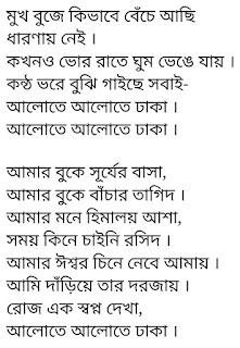Alote Alote Dhaka Lyrics Anupam Roy