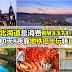 北海道全包RM4371.68,10天8夜靠地铁巴士玩转日本!