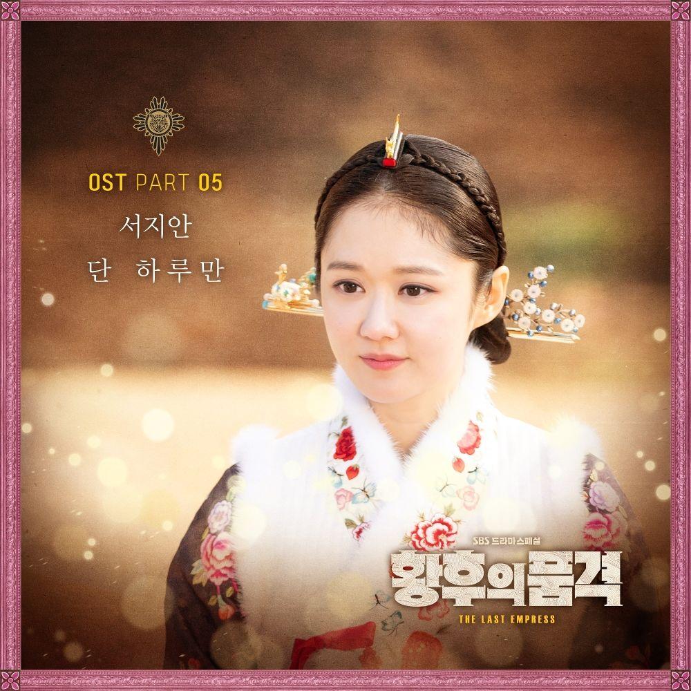 Seo Ji An – The Last Empress OST Part.5