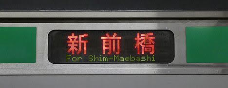高崎・上越線 新前橋行き3 E231系