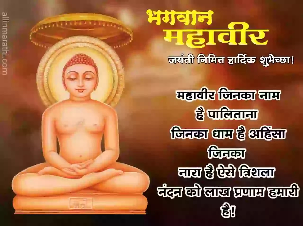Bhagwan-mahavir-jayanti-images