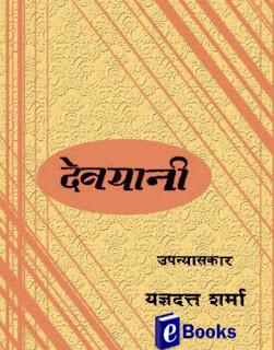 Devyani देवयानी - Yagyadutt Sharma यज्ञदत्त शर्मा PDf Download