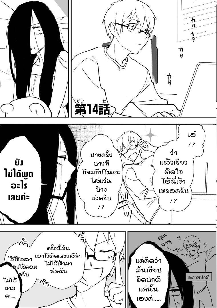 Iwakutsuki bukken no Yakuro san - หน้า 1